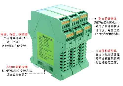 4-20MA信号隔离器实物